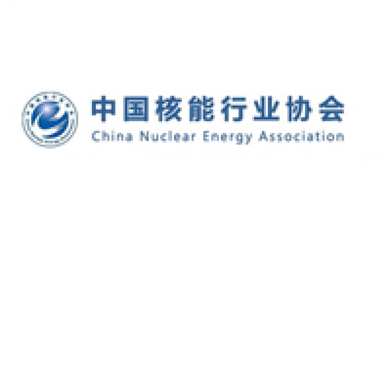 China Nuclear Energy Association(CNEA)